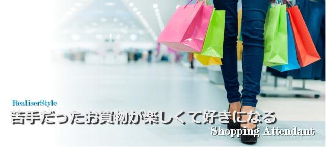 苦手だったお買物が楽しくて好きになる〜Shopping Attendant