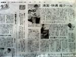 朝日新聞取材掲載