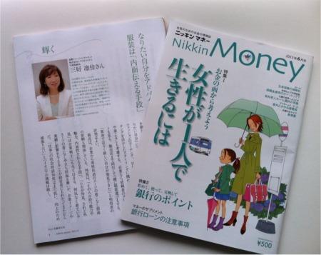 Nikkin Money(ニッキンマネー)に取材掲載して頂きました。