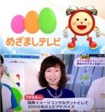 めざましTV出演