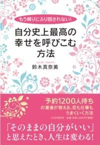「自分史上最高の幸せを呼びこむ方法」鈴木真奈美さん