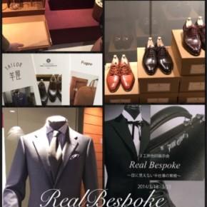 RealBespoke展