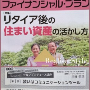 『KINZAIファイナンシャル・プラン』でコラム連載