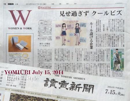 7/15付読売新聞朝刊に取材掲載して頂きました!