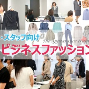 女性社員・スタッフ様向けビジネスファッション研修ページができました