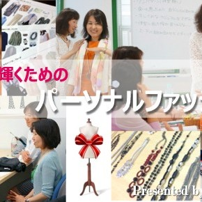 【満席御礼】8/24大人のパーソナルファッション講座