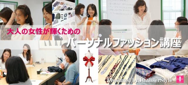 大人の女性のためのパーソナルファッション講座