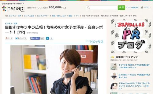 【取材掲載】キラキラ広報女子への変身スタイリング!
