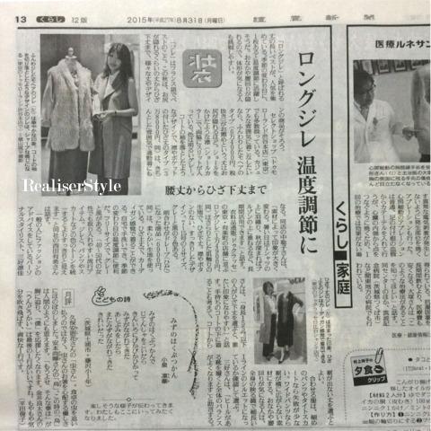 8/31付讀賣新聞朝刊に取材掲載して頂きました!