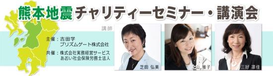 【8/30開催】熊本地震チャリティセミナーに登壇いたします