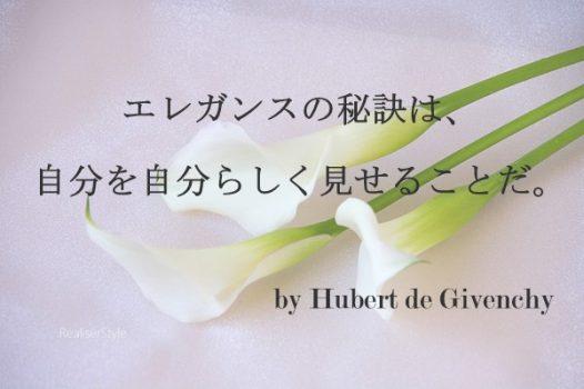 エレガンスの秘訣 by GIVENCHY