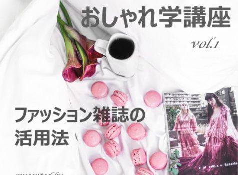 【終了】ファッション雑誌の活用法~おしゃれ学講座