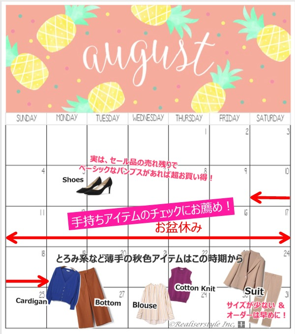 ショッピングカレンダー
