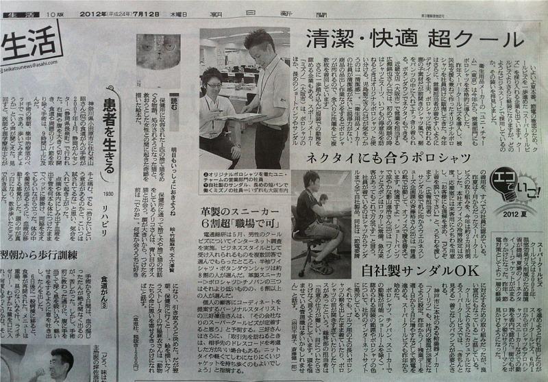 朝日新聞に取材掲載されました