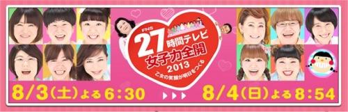 FNS27時間テレビ「めざましテレビ」に出演予定です!