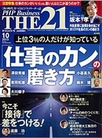PHPのビジネス雑誌『The21』に取材して頂きました