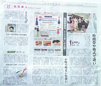 日経新聞プラス1に取材掲載されています