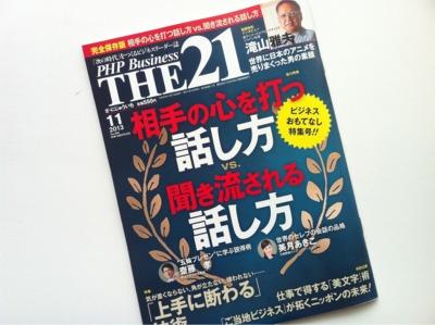 PHPビジネス雑誌『THE21』11月号に掲載されました
