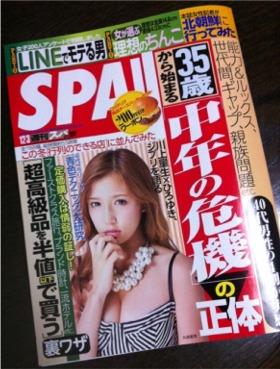 週刊SPA!に取材掲載されました