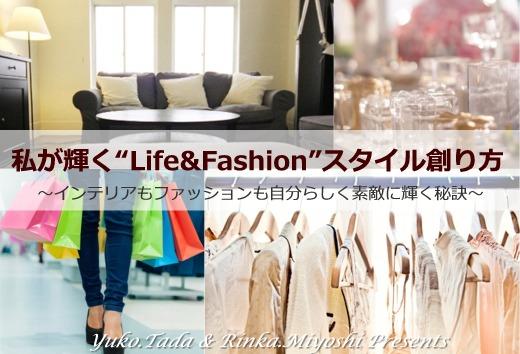 """【募集】私が輝く""""Life&Fashion""""スタイルの創り方プレセミナー"""