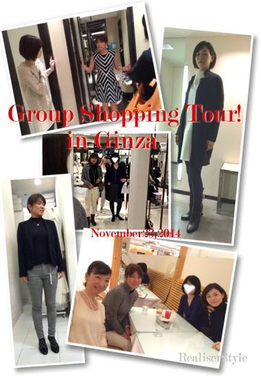 大人のためのファッション講座グループショッピングツアー!