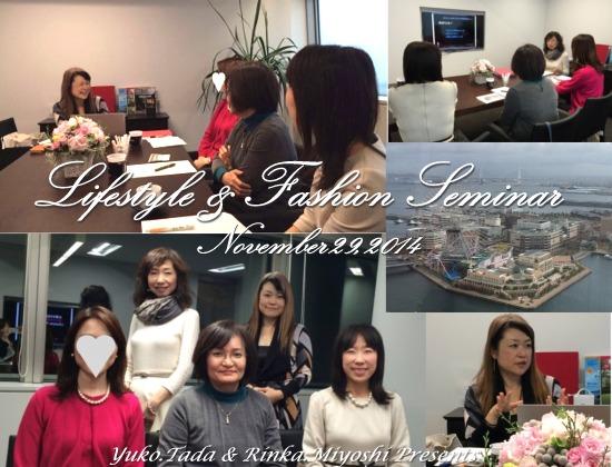 【レポ】愛される女性のためのライフスタイル&ファッション講座