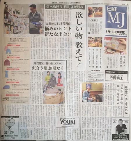 1月16日本日付日経MJに取材掲載して頂きました♪