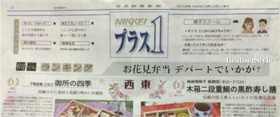 3月12日付日本経済新聞NIKKEIプラス1に取材掲載されました。