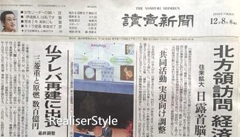 読売新聞に女性リーダーファッションで取材掲載!&大切なお知らせ