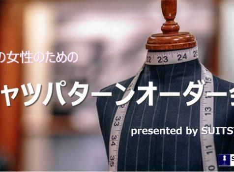4/30シャツ パターンオーダー会