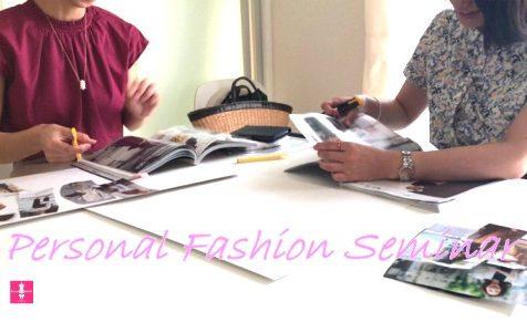 ○○診断を受けてもファッションの悩みが消えない理由とは?