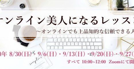 オンライン美人レッスン開催スケジュール決定!