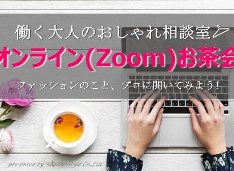 オンライン(Zoom)お茶会のご案内